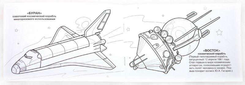 Иллюстрация 1 из 12 для Космические корабли | Лабиринт - книги. Источник: Лабиринт