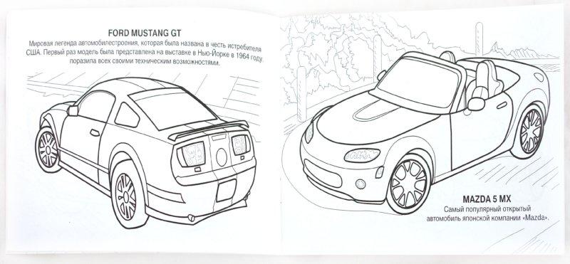 Иллюстрация 1 из 15 для Современные машины | Лабиринт - книги. Источник: Лабиринт