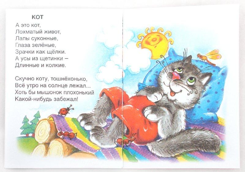 Иллюстрация 1 из 17 для Котенька-коток | Лабиринт - книги. Источник: Лабиринт