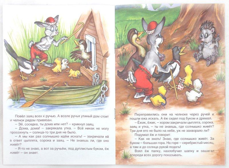 Иллюстрация 1 из 8 для У солнышка в гостях   Лабиринт - книги. Источник: Лабиринт