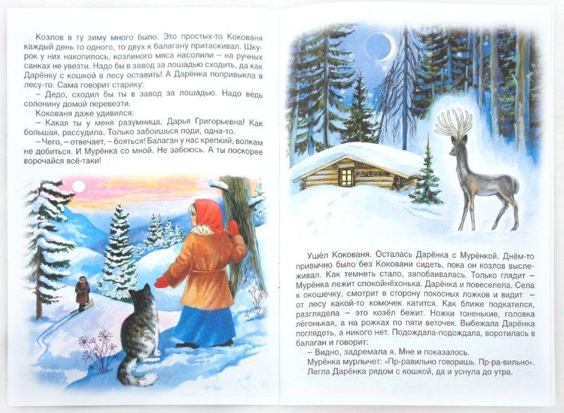 Иллюстрация 1 из 22 для Серебряное копытце - Павел Бажов | Лабиринт - книги. Источник: Лабиринт