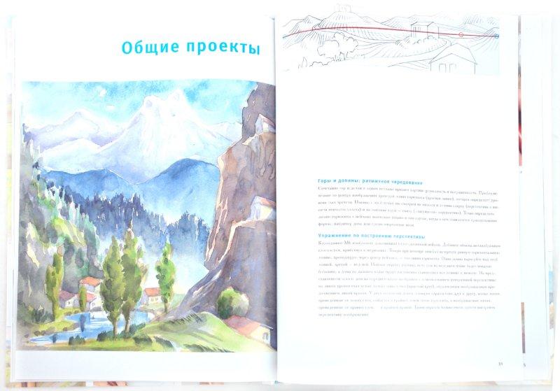 Иллюстрация 1 из 31 для Основы рисования акварелью: Горы и долины - Петер Шнейдер   Лабиринт - книги. Источник: Лабиринт