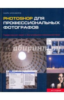 Рhotoshop для профессиональных фотографовГрафика. Дизайн. Проектирование<br>Эта книга содержит все, что нужно профессиональному фотографу, чтобы знать, как создавать, печатать, представлять и рассылать высококачественные изображения. В ней рассказывается только о тех приемах и процессах, которые действительно полезны профессиональному фотографу.<br>