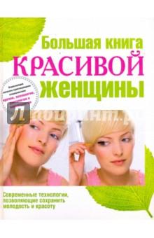Большая книга красивой женщины