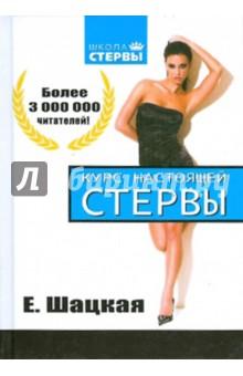 Евгения Шацкая Книга