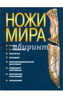 Ножи мираВоенная техника<br>В книге представлены самые современные, самые интересные и популярные модели холодного оружия от лучших зарубежных и отечественных ножевых фирм. Каждая модель проиллюстрирована и имеет подробное описание: название, назначение, длина и тип клинка, и т.д.<br>- боевые ножи;<br>- ножи для выживания;<br>- охотничьи ножи;<br>- складные ножи;<br>- подводные и спортивные ножи;<br>- метательные и стреляющие ножи;<br>- украшенные ножи;<br>- многофункциональный инструмент.<br>