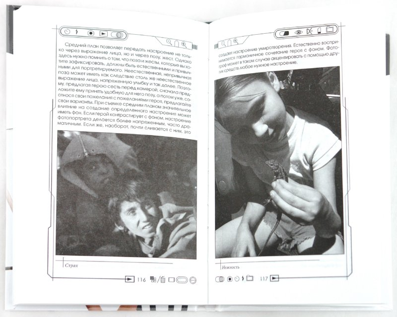 Иллюстрация 1 из 6 для Все секреты портретной фотографии - Мирослав Адамчик | Лабиринт - книги. Источник: Лабиринт