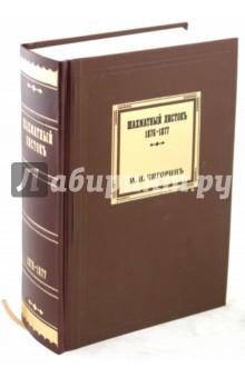Чигорин Михаил Иванович Шахматный листок. 1876-1877