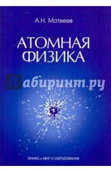 Атомная физика: Учебное пособие для студентов ВУЗов