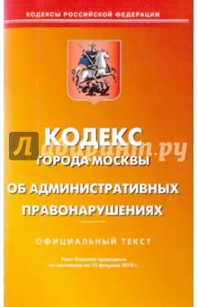 Кодекс города Москвы об административных правонарушениях по состоянию на 15.02.2010 года
