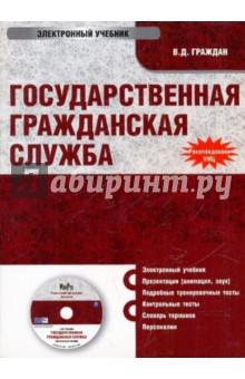 Государственная гражданская служба (CD)