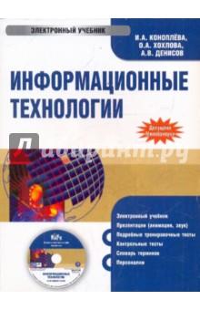 Информационные технологии (CDpc)