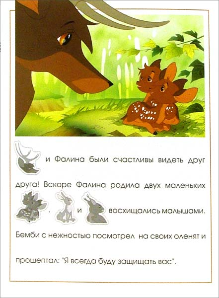 Иллюстрация 1 из 2 для Поиграй в сказку. Бемби | Лабиринт - книги. Источник: Лабиринт