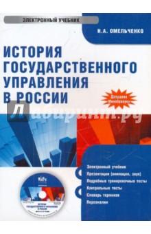 История государственного управления в России (CDpc)