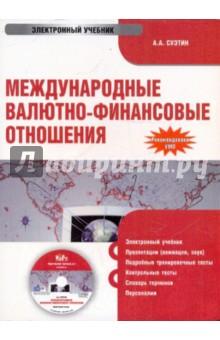 Международные валютно-финансовые отношения (CDpc)