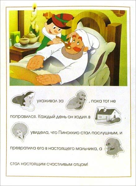 Иллюстрация 1 из 10 для Поиграй в сказку. Пиноккио | Лабиринт - книги. Источник: Лабиринт