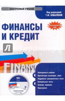 Финансы и кредит (CDpc)