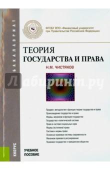 Чистяков Николай Александрович Теория государства и права. Учебное пособие