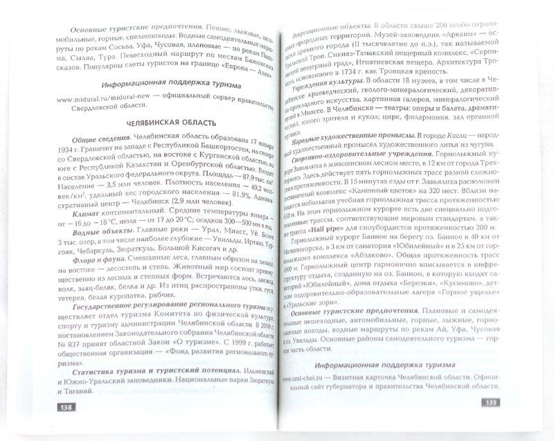 Иллюстрация 1 из 8 для География Российского внутреннего туризма - Александр Косолапов   Лабиринт - книги. Источник: Лабиринт