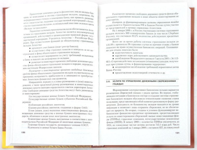 Иллюстрация 1 из 6 для Банковское дело. Розничный бизнес. Учебное пособие - Кроливецкая, Белоглазова, Хуммель, Кроливецкая | Лабиринт - книги. Источник: Лабиринт