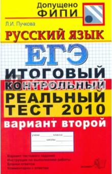 ЕГЭ 2010. Русский язык. Итоговый контрольный реальный тест. Вариант 2