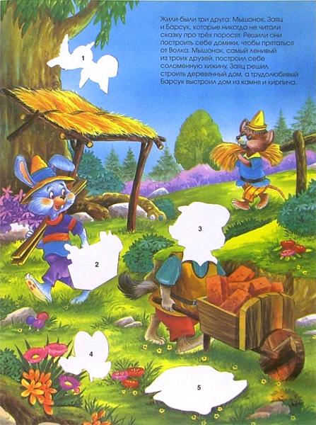 Иллюстрация 1 из 5 для Как Барсук Волка перехитрил. Волшебные сказки | Лабиринт - книги. Источник: Лабиринт