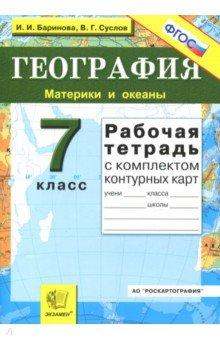 География. Материки и океаны. 7 класс. Рабочая тетрадь с комплектом контурных карт. ФГОС