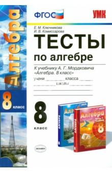 Гдз по Алгебре 8 Класс Мордкович Задачник 2 2010
