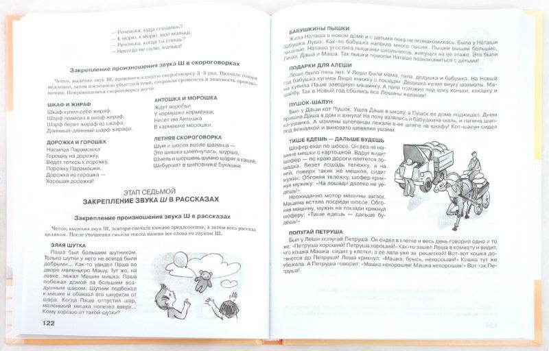 Иллюстрация 1 из 38 для Логопедическая энциклопедия - Татьяна Ткаченко | Лабиринт - книги. Источник: Лабиринт