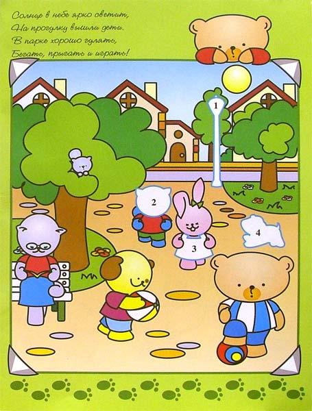 Иллюстрация 1 из 5 для Топтыжка гуляет в парке | Лабиринт - книги. Источник: Лабиринт