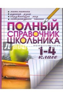 Справочник дает обширный материал по русскому языку, математике, литературному чтению и окружающему миру. Он поможет осмыслить и усвоить теоретический материал, а также научит применять на практике орфографические и пунктуационные правила, решать любые математические задачи, примеры и уравнения. Предназначен для учеников начальной школы, родителей, а также может быть использован в работе учителей и гувернеров.