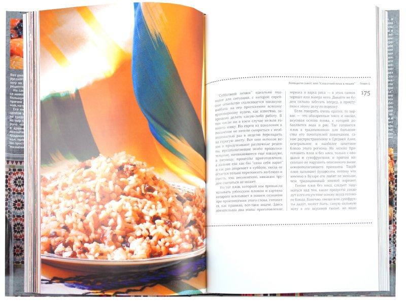 Иллюстрация 1 из 24 для Казан, мангал и другие мужские удовольствия - Сталик Ханкишиев   Лабиринт - книги. Источник: Лабиринт