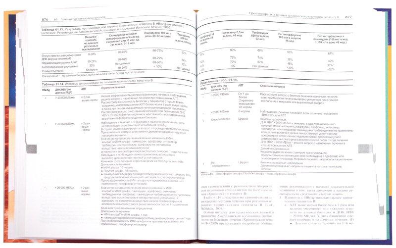 Иллюстрация 1 из 21 для Руководство по лечению внутренних болезней. Том 3 - Александр Окороков | Лабиринт - книги. Источник: Лабиринт