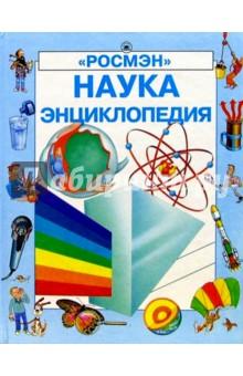 Крейг А. Наука. Энциклопедия