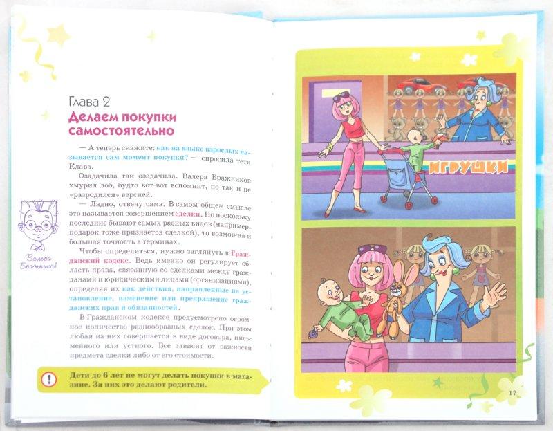 Иллюстрация 1 из 38 для Я и магазин - Павел Астахов | Лабиринт - книги. Источник: Лабиринт