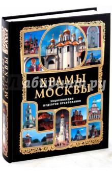 Храмы Москвы: Энциклопедия шедевров православия