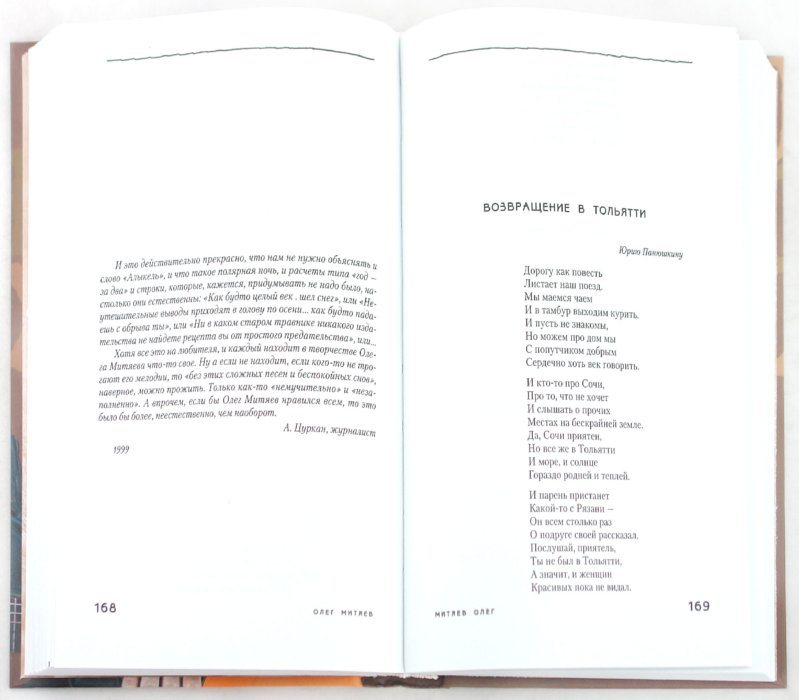 Иллюстрация 1 из 6 для По прожилкам лиственной руки - Олег Митяев | Лабиринт - книги. Источник: Лабиринт