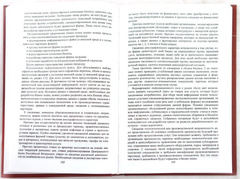Иллюстрация 1 из 15 для Анализ хозяйственной деятельности предприятия - Ковалев, Волкова | Лабиринт - книги. Источник: Лабиринт