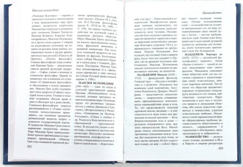 Иллюстрация 1 из 22 для Краткий философский словарь - Алексеев, Васильев | Лабиринт - книги. Источник: Лабиринт