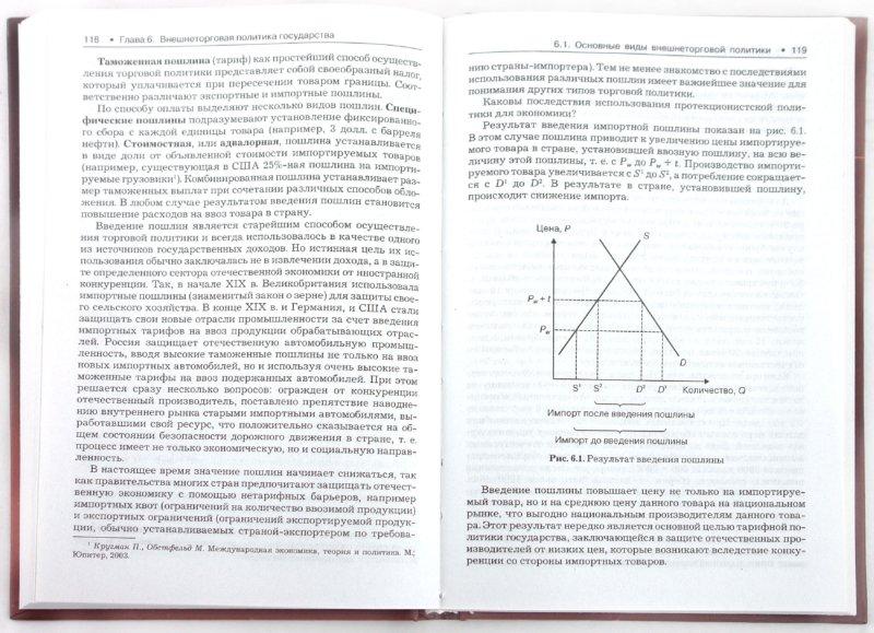 Иллюстрация 1 из 7 для Мировая экономика - Падалкина, Клочков, Тарасова | Лабиринт - книги. Источник: Лабиринт