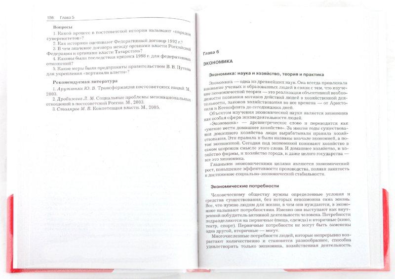 Иллюстрации Обществознание - Губин, Безбородов, Буланова.