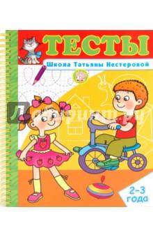 Тесты. Школа Татьяны Нестеровой. 2-3 года