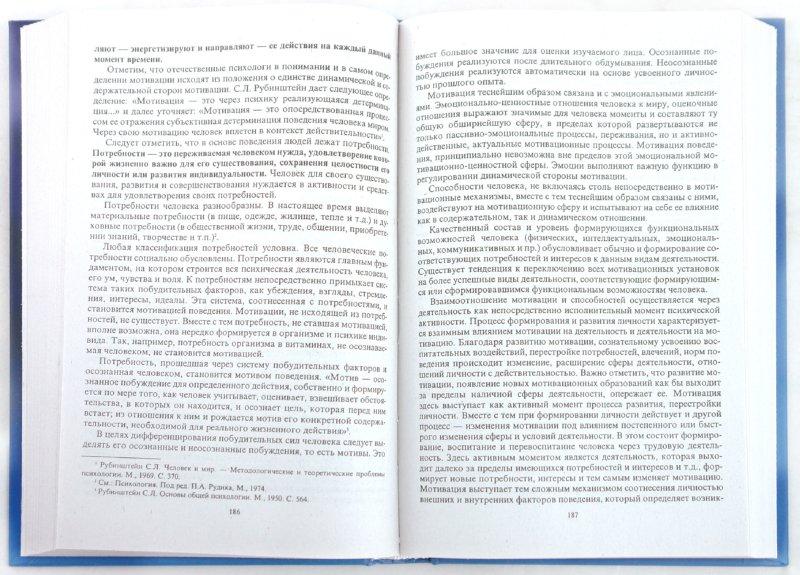 Иллюстрация 1 из 13 для Юридическая психология. Учебник - Юрий Чуфаровский | Лабиринт - книги. Источник: Лабиринт
