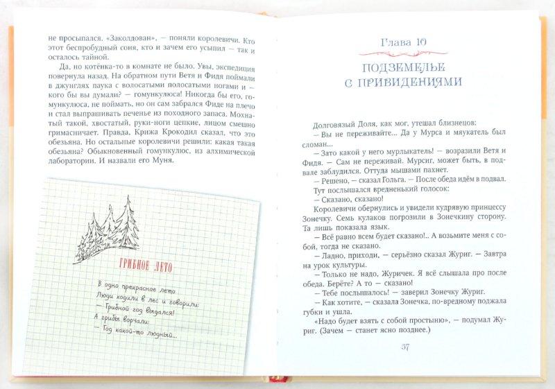 Иллюстрация 1 из 65 для Королятник, или Потусторонним вход воспрещен - Павел Калмыков | Лабиринт - книги. Источник: Лабиринт