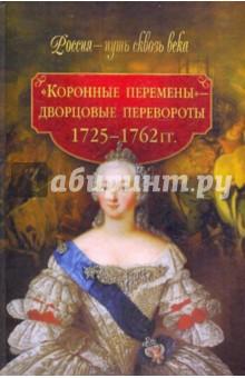 Коронные перемены - дворцовые перевороты 1725-1762 гг