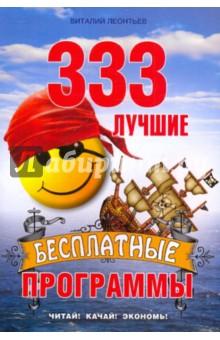 Леонтьев Виталий Петрович 333 лучшие бесплатные  программы