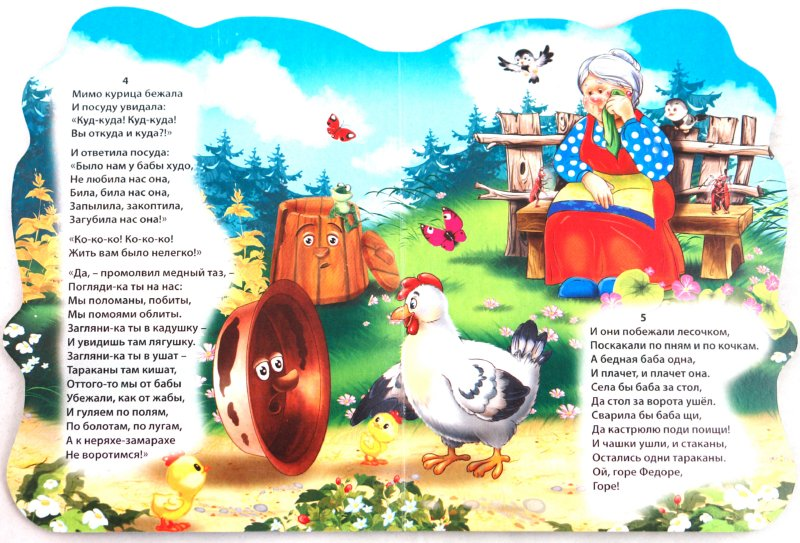 Иллюстрация 1 из 8 для Федорино горе - Корней Чуковский | Лабиринт - книги. Источник: Лабиринт