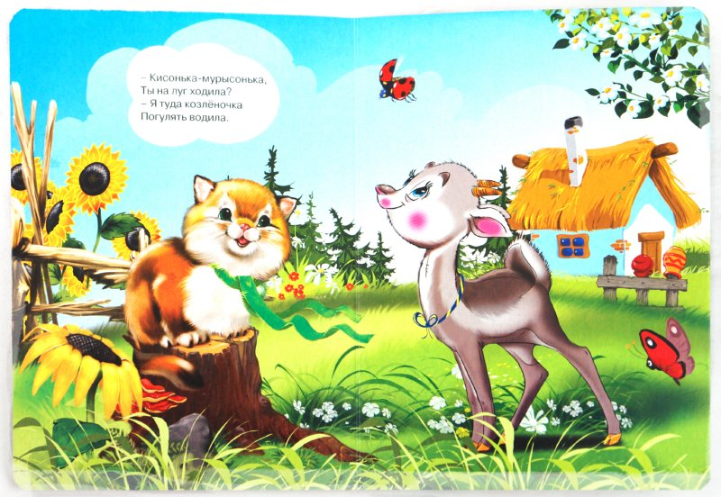 Иллюстрация 1 из 6 для Кисонька-Мурысонька - Наталья Мигунова | Лабиринт - книги. Источник: Лабиринт