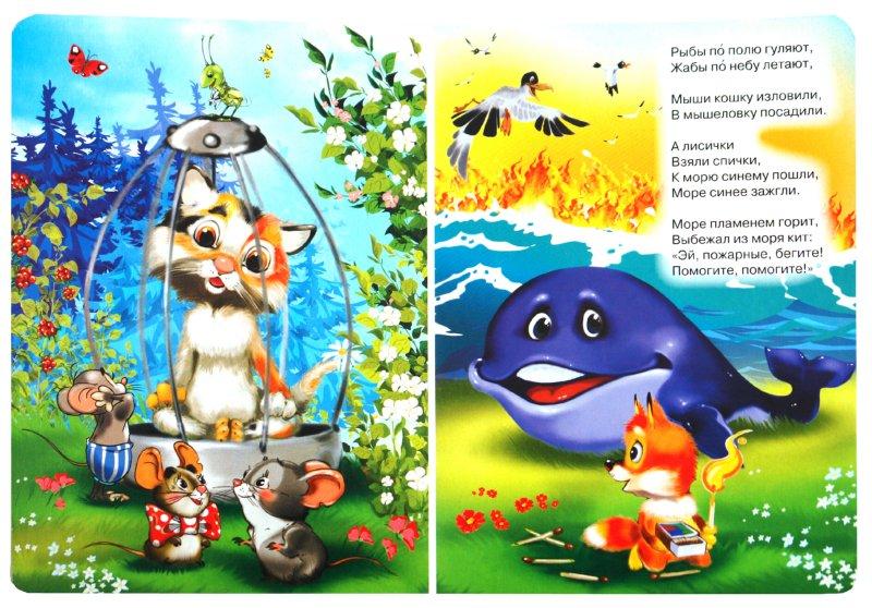 Картинки К Сказке Корнея Чуковского Путаница