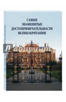 Самые знаменитые достопримечательности Великобритании: иллюстрированная энциклопедия